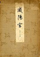 <<政治・経済・社会>> 咸陽宮 内 12‐4 / 観世左近