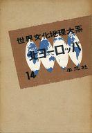 <<歴史・地理>> 世界文化地理大系 14 北ヨーロッパ / 下中弥三郎