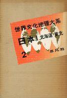 <<歴史・地理>> 世界文化地理大系 2 日本I 北海道 東北 / 下中邦彦
