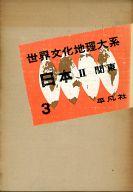 <<歴史・地理>> 世界文化地理大系 3 日本II 関東 / 下中邦彦