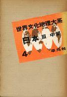 <<歴史・地理>> 世界文化地理大系 4 日本III 中部 / 下中弥三郎