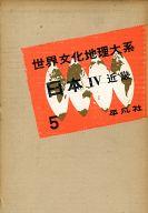 <<歴史・地理>> 世界文化地理大系 5 日本IV 近畿 / 下中邦彦