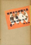 <<歴史・地理>> 世界文化地理大系 6 日本V 中国・四国・九州 / 下中弥三郎