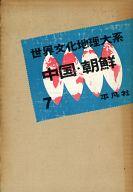<<歴史・地理>> 世界文化地理大系 7 中国・朝鮮 / 下中弥三郎