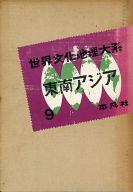<<歴史・地理>> 世界文化地理大系 9 東南アジア / 下中弥三郎