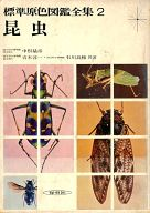 <<科学・自然>> 標準原色図鑑全集 2 昆虫 / 中根猛彦