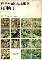 <<科学・自然>> 標準原色図鑑全集 9 植物 I / 大井次三郎
