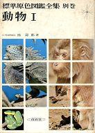 <<科学・自然>> 標準原色図鑑全集 別巻 動物 I / 林壽郎
