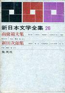 <<エッセイ・随筆>> 新日本文学全集 26 南条範夫 新田次郎集 / 南条範夫/新田次郎