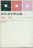 <<エッセイ・随筆>> 新日本文学全集 27 野間宏集  / 野間宏