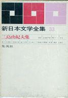 <<エッセイ・随筆>> 新日本文学全集 33 三島由紀夫集 / 三島由紀夫