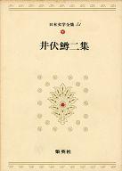 <<エッセイ・随筆>> 日本文学全集 41 井伏鱒二集 / 井伏鱒二