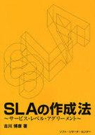 <<科学・自然>> SLAの作成法~サービス・レベル・アグリーメント~ / 古川博康
