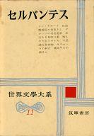<<歴史・地理>> 世界文学大系 11 セルバンテス / 会田由