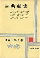 <<歴史・地理>> 世界文学大系 14 古典劇集 / 辰野隆