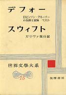 <<歴史・地理>> 世界文学大系 15 デフォー スウィフト / 平井正穂/中野好夫