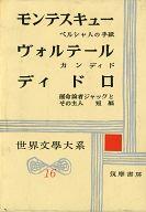 <<歴史・地理>> 世界文学大系 16 モンテスキュー ヴォルテール ディドロ / 木場瀬卓三