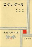 <<歴史・地理>> 世界文学大系 22 スタンダール / 生島遼一
