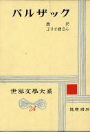 <<歴史・地理>> 世界文学大系 24 バルザック 2 / 水野亮