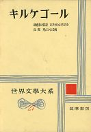 <<歴史・地理>> 世界文学大系 27 キルケゴール / 桝田啓三郎