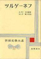 <<歴史・地理>> 世界文学大系 31 ツルゲーネフ / 金子幸彦