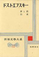 <<歴史・地理>> 世界文学大系 35 ドストエフスキー 1 / 小沼文彦