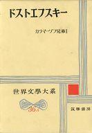 <<歴史・地理>> 世界文学大系 36A ドストエフスキー 2 / 小沼文彦