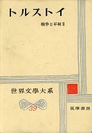 <<歴史・地理>> 世界文学大系 39 トルストイ 3 / 中村融