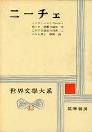 <<歴史・地理>> 世界文学大系 42 ニーチェ / 国松孝二
