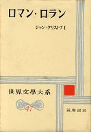 <<歴史・地理>> 世界文学大系 47 ロマン・ロラン 1 / 豊島與志雄