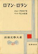 <<歴史・地理>> 世界文学大系 48 ロマン・ロラン 2 / 豊島與志雄/平岡昇