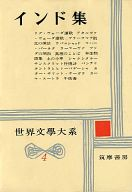 <<歴史・地理>> 世界文学大系 4 インド集 / 辻直四郎