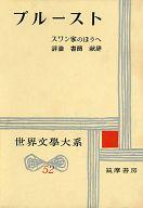 <<歴史・地理>> 世界文学大系 52 プルースト / 淀野隆三/井上究一郎/鈴木道彦