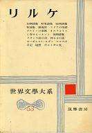 <<歴史・地理>> 世界文学大系 53 リルケ / 手塚富雄