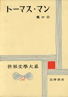 <<歴史・地理>> 世界文学大系 54 トーマス・マン / 佐藤晃一