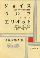 <<歴史・地理>> 世界文学大系 57 ジョイス ウルフ エリオット / 海老池俊治