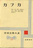 <<歴史・地理>> 世界文学大系 58 カフカ / 原田義人