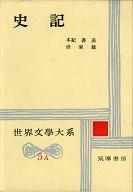 <<歴史・地理>> 世界文学大系 5A 史記 1 本紀 書 表 世家編  / 小竹文夫/小竹武夫