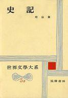 <<歴史・地理>> 世界文学大系 5B 史記 2 列伝篇 / 小竹文夫/小竹武夫
