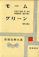 <<歴史・地理>> 世界文学大系 60 モーム グリーン / 伊藤整