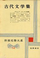 <<歴史・地理>> 世界文学大系 64 古代文学集 / 呉茂一