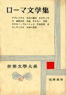<<歴史・地理>> 世界文学大系 67 ローマ文学集 / 泉井久之助