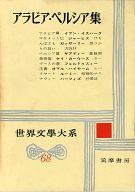 <<歴史・地理>> ランクB)世界文学大系 68 アラビア・ペルシア集 / 蒲生礼一