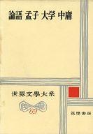 <<歴史・地理>> 世界文学大系 69 論語 孟子 大学 中庸 / 倉石武四朗