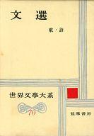 <<歴史・地理>> 世界文学大系 70 文選 歌・詩 / 斯波六郎/花房英樹