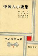 <<エッセイ・随筆>> 世界文学大系 71 中国古小説集 / 吉川幸次郎