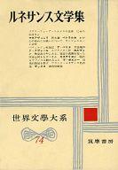 <<歴史・地理>> 世界文学大系 74 ルネサンス文学集 / 二宮敬