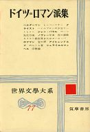 <<歴史・地理>> 世界文学大系 77 ドイツ=ロマン派集 / 手塚富雄