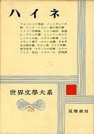 <<歴史・地理>> 世界文学大系 78 ハイネ / 井上正蔵