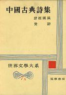<<歴史・地理>> 世界文学大系 7A 中國古典詩集 1 / 橋本循/青木正児